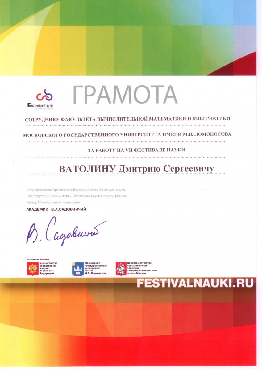 Фестиваль Науки 2012